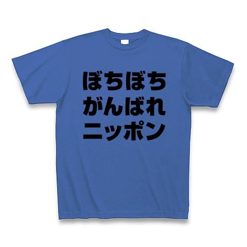 【祝・ロンドン五輪のおもしろTシャツ!負けられない戦いがある!】アピールシリーズ ぼちぼちがんばれニッポン Tシャツ(サムライブルー)【ロンドン五輪おもしろTシャツ】