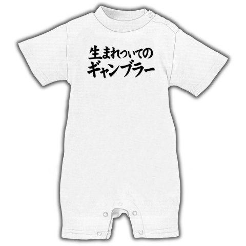 【競馬Tシャツ!競馬グッズ!】競馬シリーズ 生まれついてのギャンブラー ベイビーロンパース(ホワイト)【競馬ベビー服】