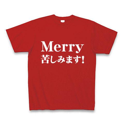 【毒男の僕にもクリスマスが!】メリー苦しみます!(白ver.) Tシャツ Pure Color Print(赤)【エロおもしろいクリスマスギフト!】