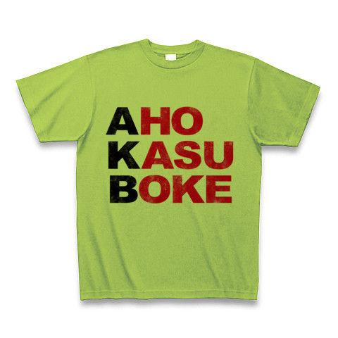 【エーケービー?NO!アホカスボケです!そんなおもしろネタTシャツ!】アピールシリーズ AKB-アホカスボケ-(黒ストリートver.) Tシャツ(ライム)【AKB Tシャツ】