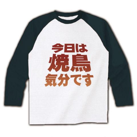 【腹ペコ焼鳥文字Tシャツ!】アピールシリーズ 「今日は焼鳥気分です」 ラグラン長袖Tシャツ(ホワイト×ブラック)【焼き鳥グッズ!再レイアウトver!】