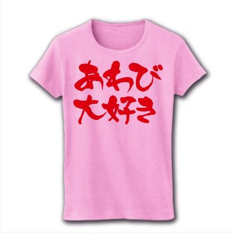 【秘貝発見!大人のアワビグッズ!アワビTシャツ!】アピールシリーズ あわび大好き リブクルーネックTシャツ(ライトピンク)【海産物Tシャツ】