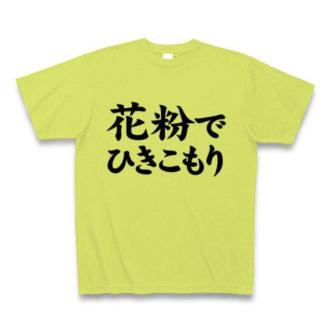 【花粉症の季節だから!花粉症Tシャツ】アピールシリーズ 花粉でひきこもり Tシャツ(ライトグリーン)【おもしろ花粉症Tシャツ】