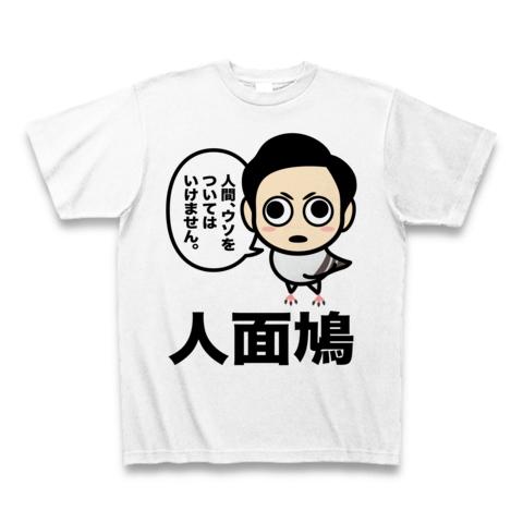 【ルーピー鳩山風の新種ポッポ発見!】人面シリーズ 人面鳩のつぶやき(人間、ウソをついてはいけませんver) Tシャツ(ホワイト)【かわいいルーピー鳩山Tシャツ】