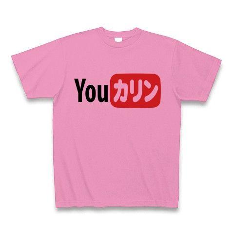 【あなた、カリンですか?ユー、カリン?】パロディシリーズ Youカリン Tシャツ(ピンク)【カリン様ヲタ御用達Tシャツ】