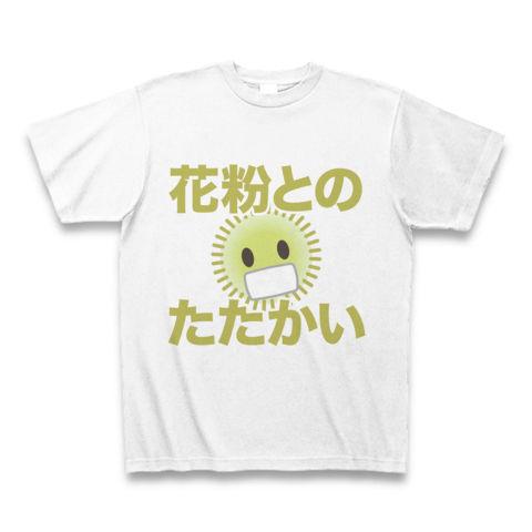 【花粉症の季節!花粉は友達!怖くない!】アピールシリーズ 花粉とのたたかい Tシャツ(ホワイト)【かわいい花粉症Tシャツ】