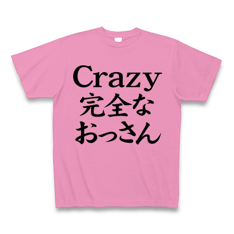 【祝・武道館?のおっさんヲタTシャツ?】レッテルシリーズ Crazy完全なおっさん Tシャツ(ピンク)【完全な大人のヲタグッズ】