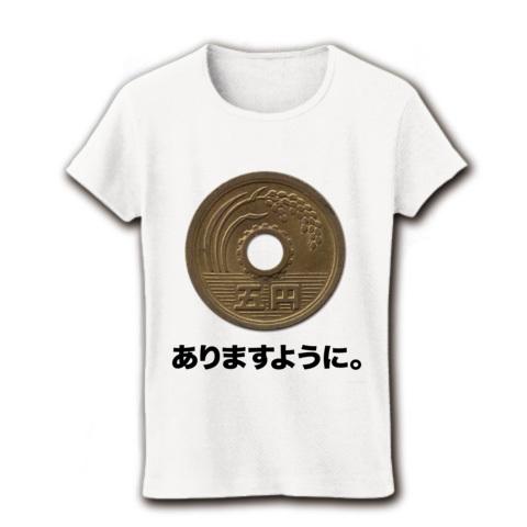 おもしろTシャツ【縁結びの神様にお願いします!そんな婚活的な!恋人・愛人・配偶者求む貴方に!】小銭シリーズ ご縁(五円)がありますように。 リブクルーネックTシャツ(ホワイト)開運グッズ