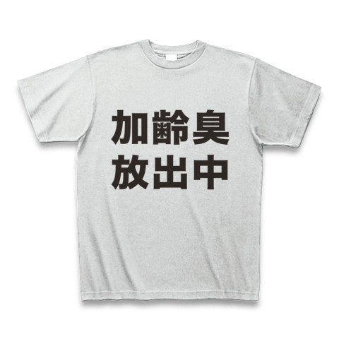 【あれ?お父さんのニオイがするよ?おっさん専用Tシャツ!父の日プレゼントにも!】アピールシリーズ 加齢臭放出中(茶ver.) Tシャツ(アッシュ)
