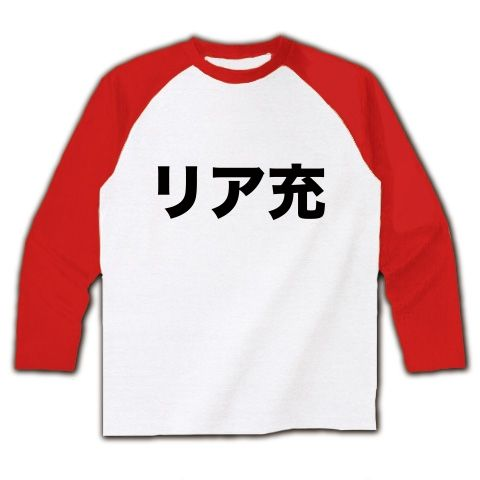 【おもしろクリスマス!バツゲームのネタに?リアルに充実しやがって…!】レッテルシリーズ リア充(2011ver) ラグラン長袖Tシャツ(ホワイト×レッド)【リア充へのクリスマスプレゼント!】