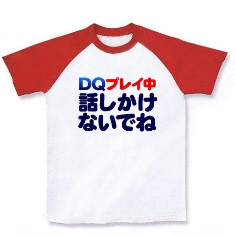 【かいしんのいちげき!】アピールシリーズ DQプレイ中話しかけないでね(正面のみ) ラグランTシャツ(ホワイト×レッド)