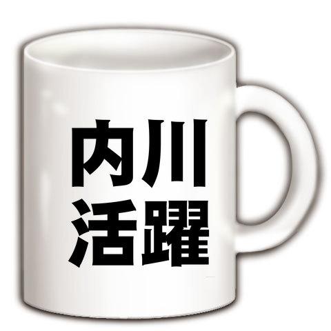 活躍シリーズ 内川活躍 マグカップ(ホワイト)