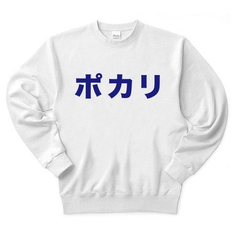 【おもしろスウェット!体を潤すスポーツファッション!】ダジャレシリーズ 「ポカリ」スウェット トレーナー(ホワイト)【おもしろトレーナー】