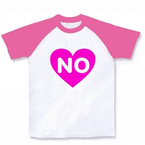 【YESNO枕的な!おもしろTシャツ】ハートシリーズ ハートNO(前面のみ) ラグランTシャツ(ホワイト×ピンク)