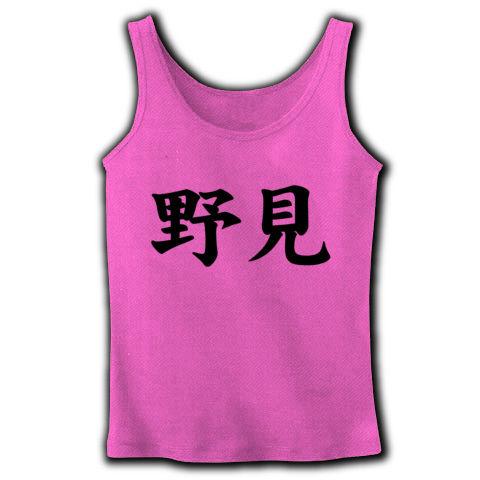【世界中の野見さんに贈る野見Tシャツ!】レッテルシリーズ 野見 リブタンクトップ(ピンク)【おっさんTシャツ】