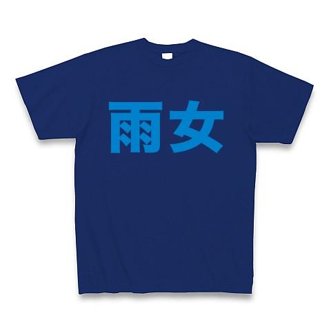 【やっぱり今日も雨降った!世界中の雨女に捧げる雨女グッズ!】レッテルシリーズ 雨女(青文字ver) Tシャツ Pure Color Print(ロイヤルブルー)【おもしろ雨女Tシャツ】