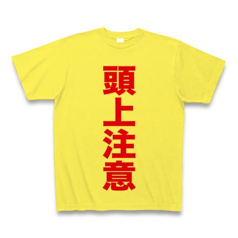 【鳥のフン?工事現場?街には危険がいっぱい!】アピールシリーズ 頭上注意 Tシャツ(イエロー)【高身長おもしろTシャツ】