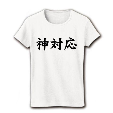 【店員さん、すいませんけど…神対応キボンヌ!】レッテルシリーズ 神対応 リブクルーネックTシャツ(ホワイト)【神対応グッズ】