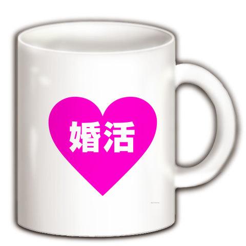 【婚活グッズ・婚活マグカップ!】ハートシリーズ ハート婚活 マグカップ(ホワイト)