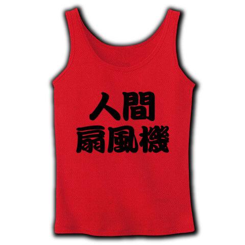 【節電には、人力を使え!】レッテルシリーズ 人間扇風機 リブタンクトップ(赤)【おもしろ文字Tシャツ】