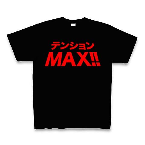 【嬉しいことに遭遇した、ハイテンションな貴方に!】レッテルシリーズ テンションMAX!!(3D赤文字ver) Tシャツ Pure Color Print(ブラック)【テンションMAX!!Tシャツ】