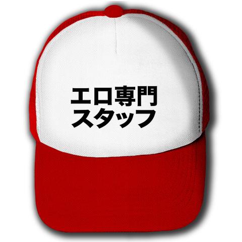 【エログッズ・エロTシャツ!】レッテルシリーズ エロ専門スタッフ キャップ(レッドxホワイト)