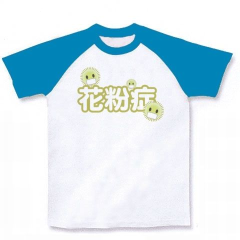 【花粉症の季節!花粉は友達!怖くない!】かわキャラシリーズ かわいい花粉症(文字大ver) ラグランTシャツ(ホワイト×ターコイズ)【かわいい花粉症Tシャツ】