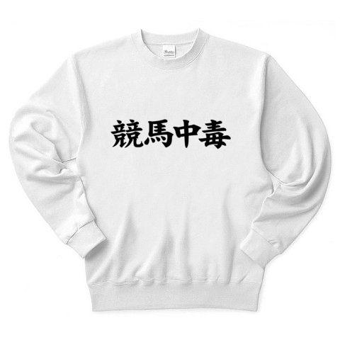 【競馬Tシャツ!競馬グッズ!】競馬シリーズ 競馬中毒 トレーナー(ホワイト)【2011春G1開幕!】