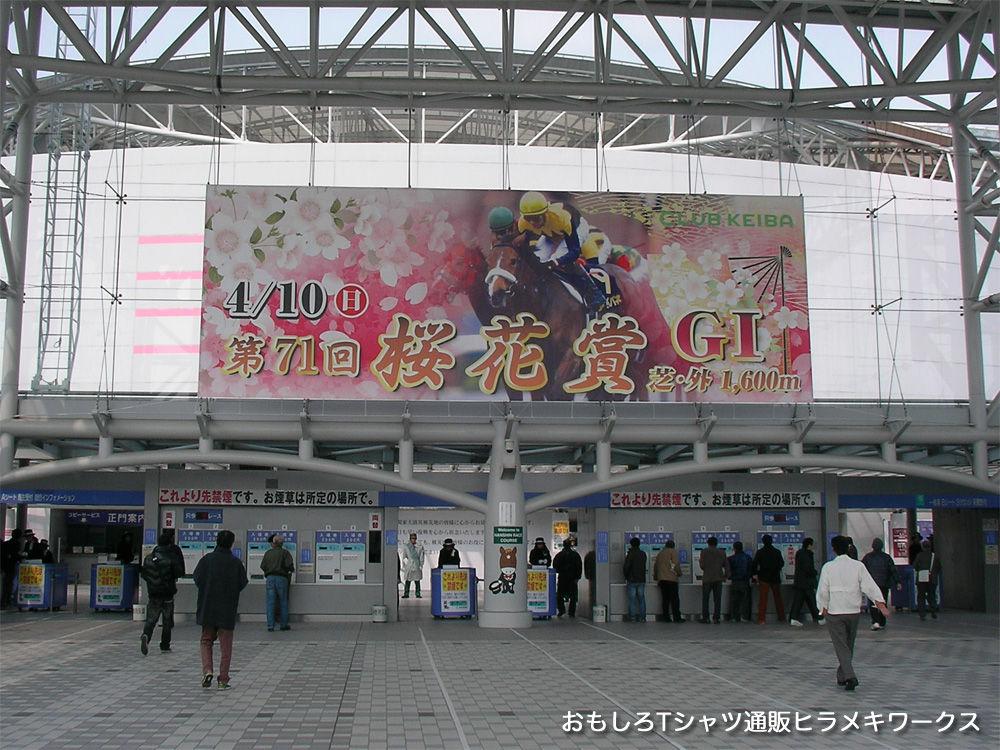 2011年4月3日阪神競馬場、入場ゲートの『桜花賞』パネル