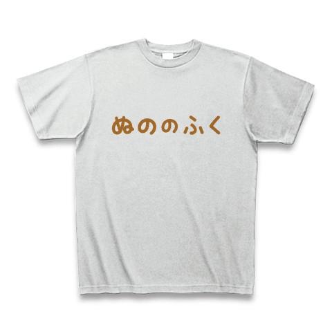 【ゲームTシャツ!ゲームグッズ!DQマニアに捧ぐ?】アピールシリーズ ぬののふく(2012茶ver) Tシャツ(アッシュ)【ぬののふくTシャツ】
