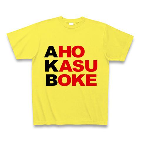 【エーケービー?NO!アホカスボケです!そんなおもしろネタTシャツ!】アピールシリーズ AKB-アホカスボケ-(黒ver.) Tシャツ(イエロー)【おもしろAKBパロディグッズ】