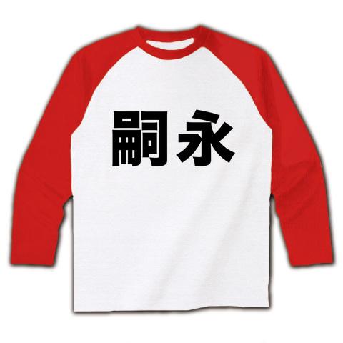 【嗣永Tシャツ・桃子Tシャツ・苗字グッズ】名字シリーズ 嗣永 ラグラン長袖Tシャツ(ホワイト×レッド)