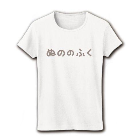 【ゲームTシャツ!ゲームグッズ!DQマニアに捧ぐ?】アピールシリーズ ぬののふく(2012グレーver) リブクルーネックTシャツ(ホワイト)【ドラクエ好きのマストアイテム!】