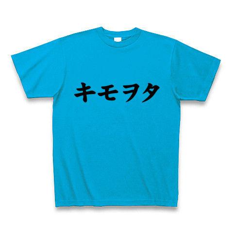 【自虐的なヲタT、いかがですか?】レッテルシリーズ キモヲタ Tシャツ(ターコイズ)