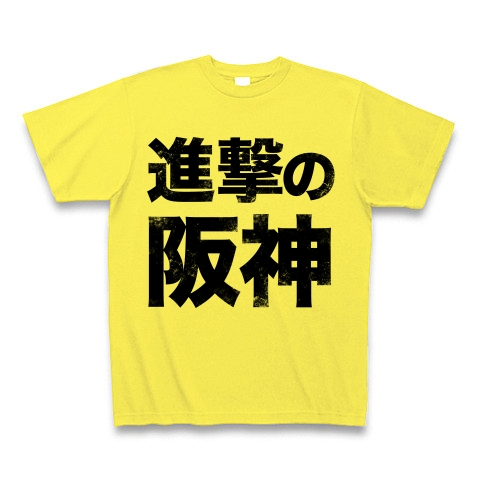 【巨人?NO!阪神です!勝ちたいんや!進撃の阪神グッズ!】レッテルシリーズ 進撃の阪神(縦配置ver) Tシャツ(イエロー)【進撃の巨人パロディ?】