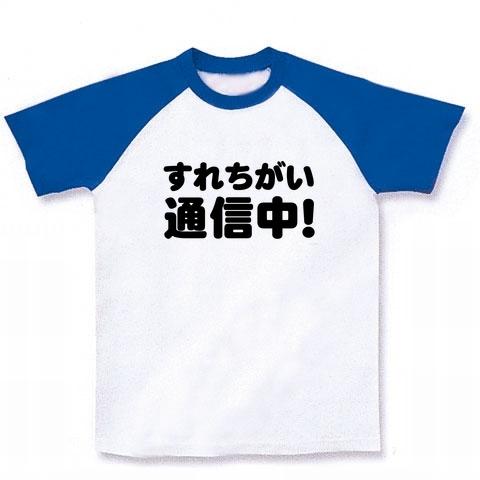 【かいしんのいちげき!】アピールシリーズ すれちがい通信中! ラグランTシャツ(ホワイト×ブルー)【ゲームTシャツ】