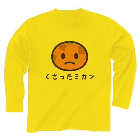 【加藤君リスペクト!みかんTシャツ!みかんグッズ!】かわキャラシリーズ くさったミカン 長袖Tシャツ(デイジー)【おもしろミカンTシャツ】