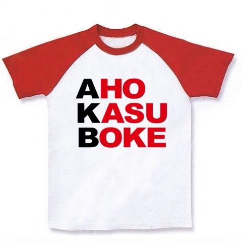 【エーケービー?NO!アホカスボケです!そんなおもしろネタTシャツ!】アピールシリーズ AKB-アホカスボケ-(黒ver.) ラグランTシャツ(ホワイト×レッド)