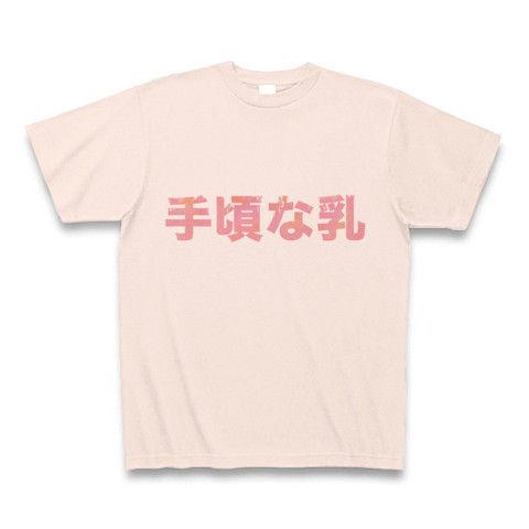 【エロかっこいい、エロTシャツ!】アピールシリーズ 手頃な乳 Tシャツ(ライトピンク)【エロいおもしろTシャツ】