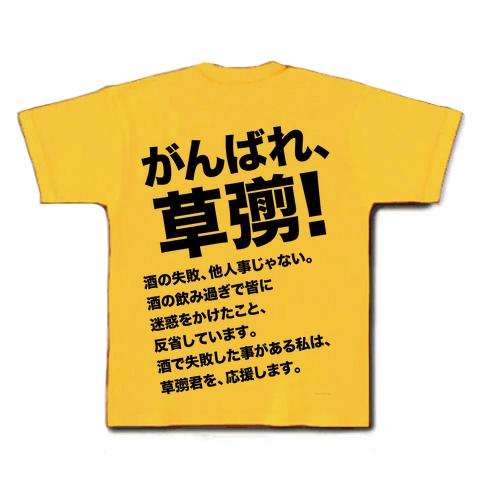 【草なぎ応援Tシャツ】がんばれ、草なぎ! Tシャツ(デイジー)
