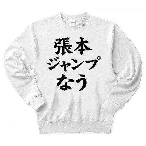 【ジャンプしてパチリ!記念撮影に最適の張本Tシャツ!】アピールシリーズ 張本ジャンプなう Tシャツ(ホワイト)【イチローTシャツ】