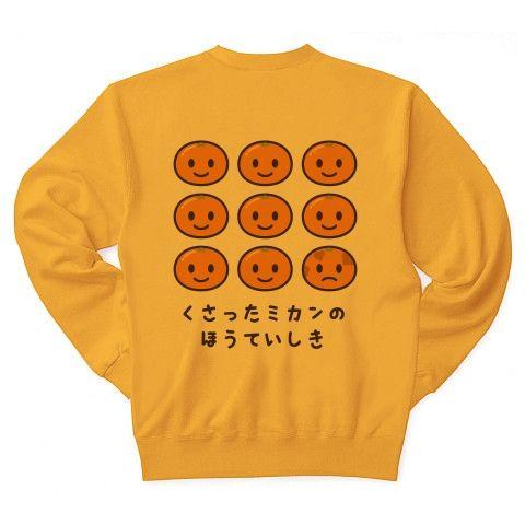 【加藤君リスペクト!みかんTシャツ!みかんグッズ!】かわキャラシリーズ 腐ったミカンの方程式(背面メイン胸ワンポイントver) トレーナー(ゴールドイエロー)【可愛いみかんTシャツ】