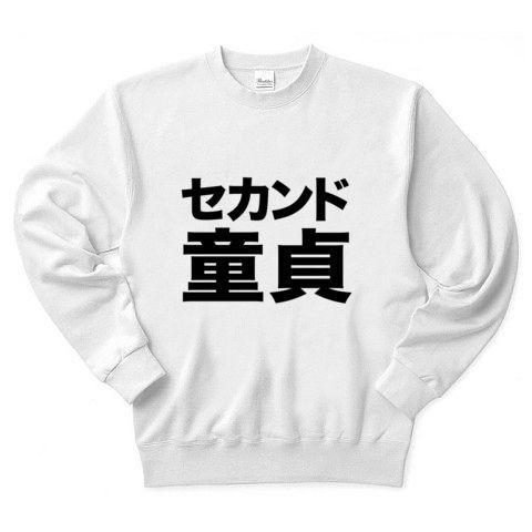 【エロTシャツ!エログッズ!】レッテルシリーズ セカンド童貞 トレーナー(ホワイト)【ホワイトデーおもしろプレゼント】