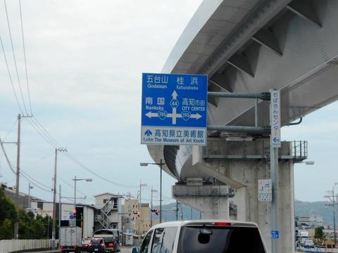 31番への道(高速道路)
