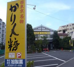 かりんとう店2