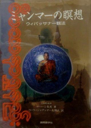 ミャンマーの瞑想 001