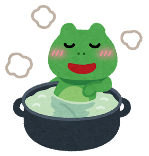 茹でガエル