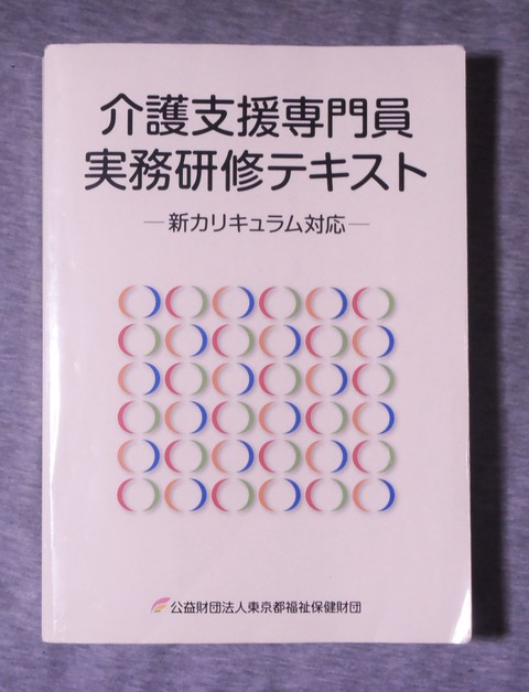 実務研修テキスト