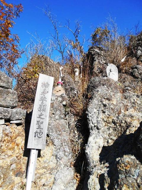 釈迦が嶽3