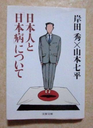 日本人と「日本病」